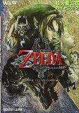 ゼルダの伝説 トワイライトプリンセス HD: 任天堂公式ガイドブック (ワンダーライフスペシャル Wii U任天堂公式ガイドブック) 画像