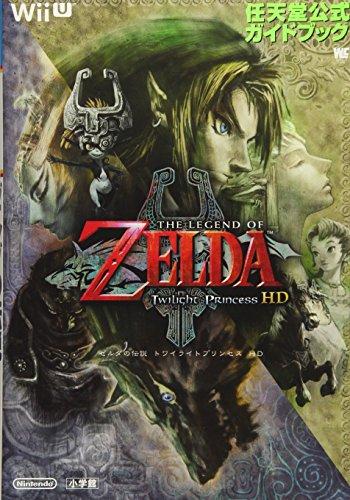 ゼルダの伝説 トワイライトプリンセス HD: 任天堂公式ガイ...