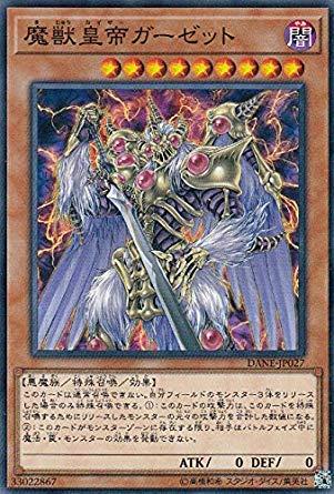 遊戯王 DANE-JP027 魔獣皇帝ガーゼット (日本語版 ノーマルレア) ダーク・ネオストーム