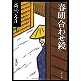 春朗合わせ鏡 (文春文庫)