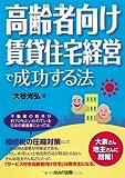 高齢者向け賃貸住宅経営で成功する法 [単行本] / 大谷 光弘 (著); セルバ出版 (刊)