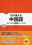 CD2枚付 改訂版 口が覚える中国語 スピーキング体得トレーニング