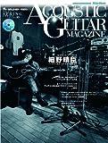 アコースティック・ギター・マガジン (ACOUSTIC GUITAR MAGAZINE) 2011年 06月号 2011 SPRING ISSUE Vol.48 (CD付き) [雑誌]
