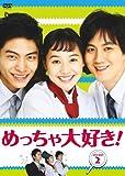めっちゃ大好き! DVD-BOX II 画像