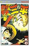 釣りキチ三平(45): 45