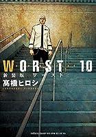 新装版 WORST 第10巻