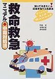 救命救急マニュアル+中毒対処法―知っておきたい!応急手当てと処置法