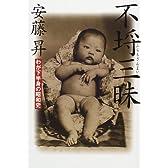 不埒三昧―わが下半身の昭和史