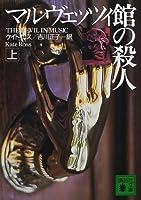 マルヴェッツィ館の殺人〈上〉 (講談社文庫)