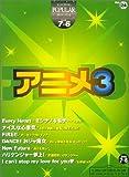 エレクトーン7~6級 ポピュラーシリーズ(24) アニメ3 (エレクトーンポピュラー・シリーズ)