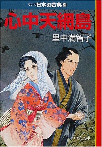 心中天網島―マンガ日本の古典〈27〉 (中公文庫)の詳細を見る