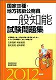 国家3種・地方初級公務員 一般知能試験問題集[2012年度版]