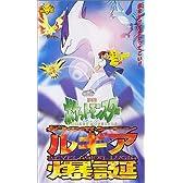 ポケットモンスター 幻のポケモン ルギア爆誕【劇場版】 [VHS]