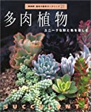 多肉植物―ユニークな形と色を楽しむ (NHK趣味の園芸ガーデニング21) 画像