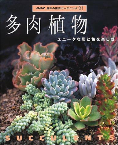 多肉植物—ユニークな形と色を楽しむ (NHK趣味の園芸ガーデニング21)