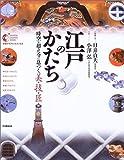 江戸のかたち―時空を超え今に息づく美・技・匠 (GAKKEN GRAPHIC BOOKS)