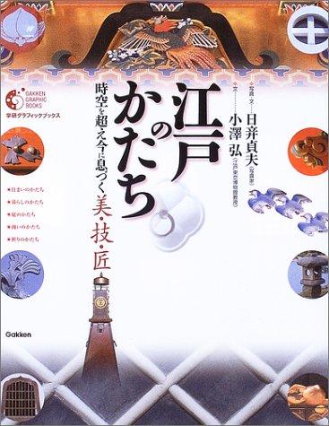 江戸のかたち―時空を超え今に息づく美・技・匠 (GAKKEN GRAPHIC BOOKS)の詳細を見る