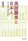 英語襲来と日本人- 今なお続く苦悶と狂乱 (中公文庫) 画像
