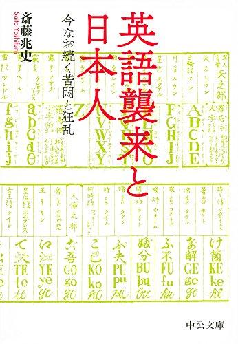 英語襲来と日本人- 今なお続く苦悶と狂乱 (中公文庫)