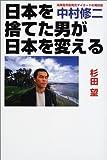 日本を捨てた男が日本を変える―高輝度青色発光ダイオードの発明者 中村修二