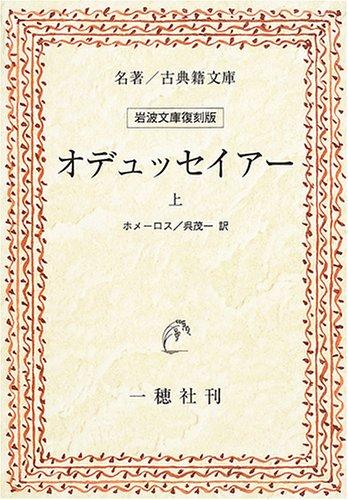 オデュッセイアー (上) (名著/古典籍文庫―岩波文庫復刻版)の詳細を見る