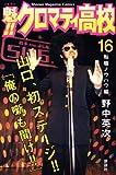 魁!!クロマティ高校(16) (講談社コミックス)