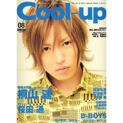 Cool-Up (クールアップ) 2008年 08月号 [雑誌]