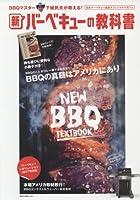 新バーベキューの教科書 (NEKO MOOK)
