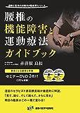 腰椎の機能障害と運動療法ガイドブック (運動と医学の出版社の臨床家シリーズ)