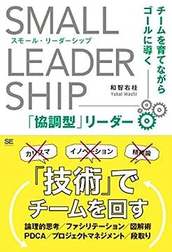 スモール・リーダーシップ チームを育てながらゴールに導く「協調型」リーダーの書影