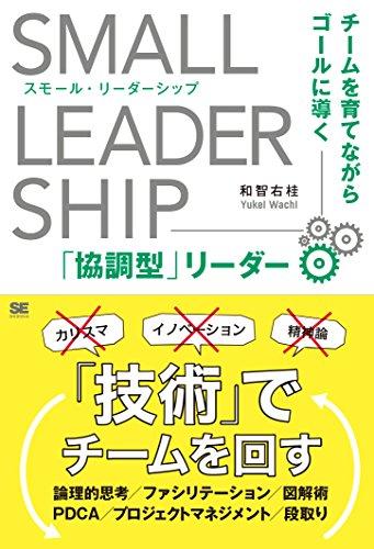 スモール・リーダーシップ チームを育てながらゴールに導く「協調型」リーダー