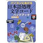 パソコンにおける日本語処理・文字コードハンドブック