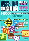 街の達人コンパクト でっか字 横浜・川崎神奈川県便利情報地図