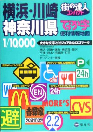 街の達人コンパクト でっか字 横浜・川崎神奈川県便利情報地図の詳細を見る