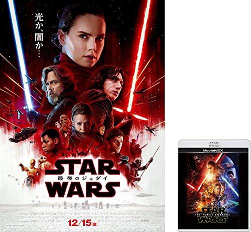 【早期購入特典あり】スター・ウォーズ/フォースの覚醒 MovieNEX 最後のジェダイ公開キャンペーン B2ポスター付 [Blu-ray]