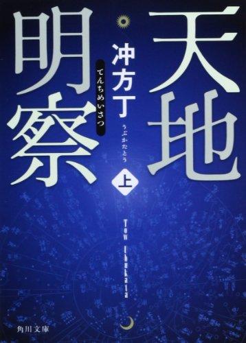 天地明察(上) (角川文庫)の詳細を見る