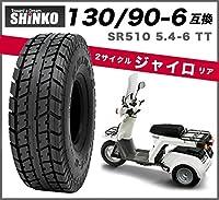 当日発送 130/90-6 互換 SHINKO製 SR510 5.4-6 チューブタイプ  タイヤ ホンダ HONDA 2サイクル ジャイロX ジャイロUP ジャイロキャノピー リアタイヤ 後輪タイヤ 6インチ