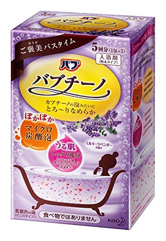鬼ごっこ卒業記念アルバム塗抹バブチーノ ミルキーラベンダー 5包入