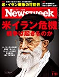 Newsweek (ニューズウィーク日本版) 2020年1/21号[米イラン危機 戦争は起きるのか]