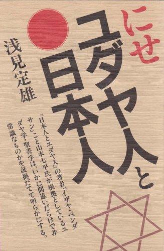 にせユダヤ人と日本人 (1983年)の詳細を見る
