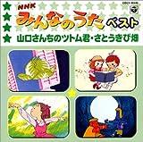 NHK みんなのうた ベスト ― 山口さんちのツトム君   さとうきび畑
