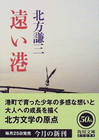 遠い港 (角川文庫)の詳細を見る