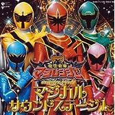 魔法戦隊マジレンジャー マジカルサウンドステージ(1)
