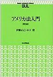アメリカ法入門 (basic university library)