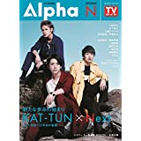 TVガイドAlpha EPISODE N (TVガイドMOOK 2号)