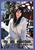 City Gals Collection 2 星野優奈(18歳) (City Gals Collectionシリーズ)