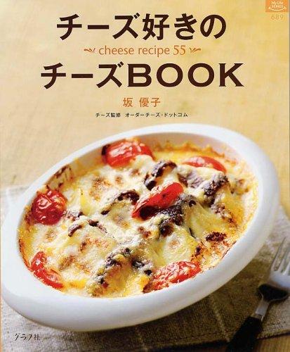 チーズ好きのチーズbook―Cheese recipe 55 (マイライフシリーズ 689 特集版)の詳細を見る