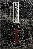 日本の黒い霧 (上) (文春文庫)