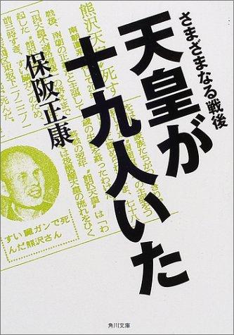 天皇が十九人いた―さまざまなる戦後 (角川文庫)の詳細を見る