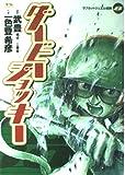 ダービージョッキー (8) (ヤングサンデーコミックス)